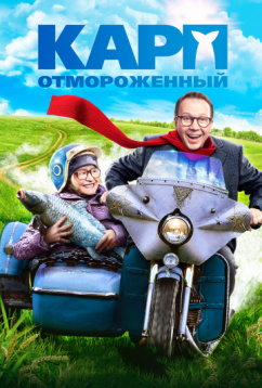 Карп отмороженный (2017)