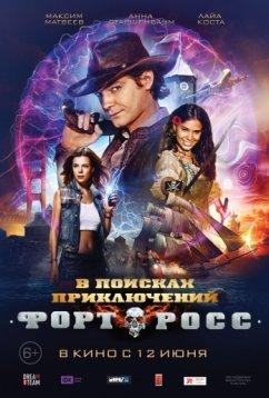 Форт Росс: В поисках приключений (2014)