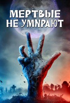 Мертвые не умирают (2019)