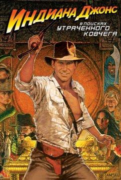 Индиана Джонс: В поисках утраченного ковчега (1981)