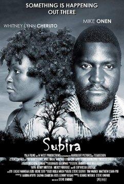 Субира (2017)