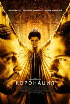 Коронация (2018)