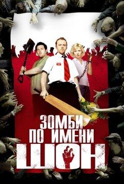 Зомби по имени Шон (2004)