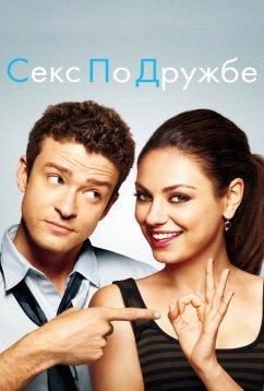 Секс по дружбе (2011)