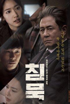 Молчание (2017)