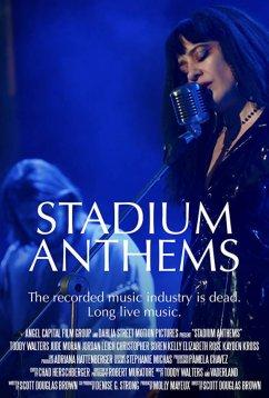 Стадионные гимны (2018)