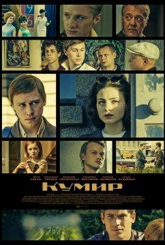 Кумир (2017)