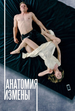 Анатомия измены (2017)