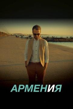 АРМЕН и Я (2018)