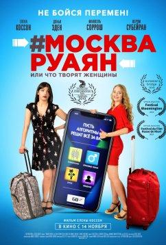 #Москва-Руаян, или Что творят женщины (2018)