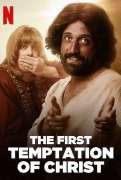Первое искушение Христа (2019)