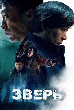 Зверь (2019)