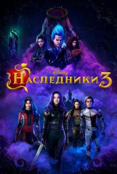 Наследники 3 (2019)