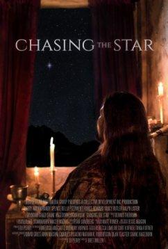 За звездой (2017)