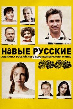 Новые русские 2 (2015)