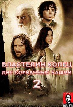 Властелин колец: Две сорванные башни (2002)