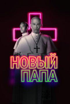 Новый Папа (2020)
