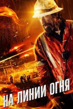 На линии огня (2015)