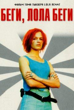 Беги, Лола, беги (1998)