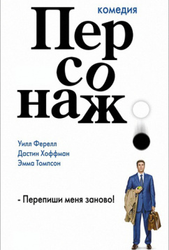 Персонаж (2006)