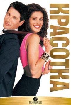 Красотка (1990)