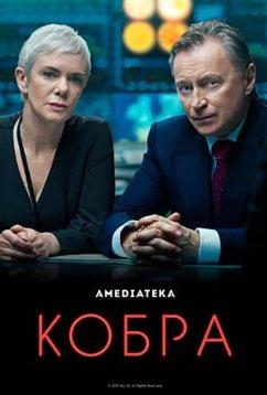 Кобра (2019)