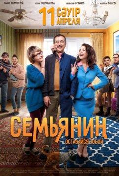 Семьянин (2019)