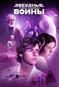 Звёздные войны: Эпизод 4 — Новая надежда (1977)