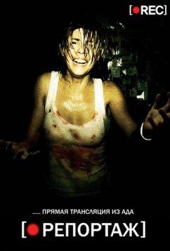 Репортаж (2007)
