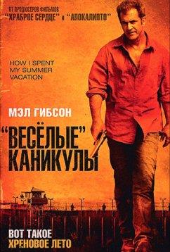 Веселые каникулы (2011)