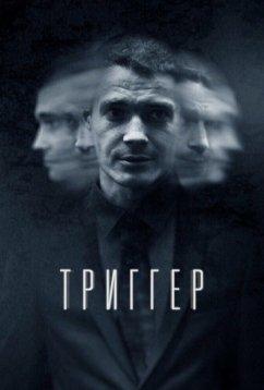 Триггер (2018)
