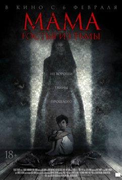 Мама: гостья из тьмы (2019)