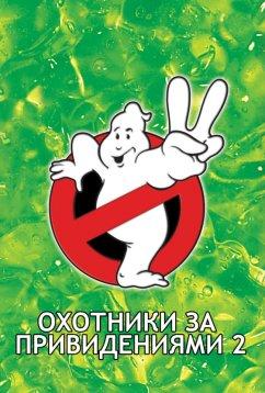 Охотники за привидениями2 (1989)