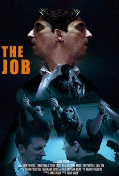 Работёнка (2017)