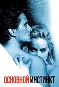 Основной инстинкт (1992)