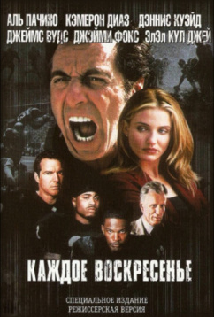 Каждое воскресенье (1999)