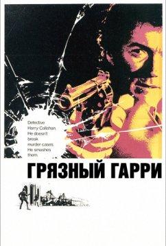 Грязный Гарри (1971)