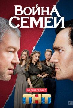 Война семей (2019)
