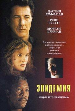 Эпидемия (1995)