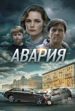 Авария (2017)