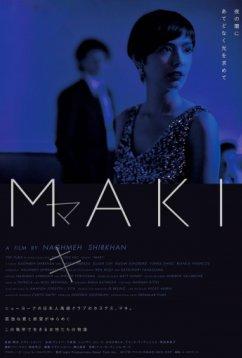 Маки (2017)