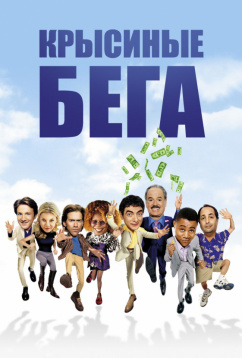 Крысиные бега (2001)