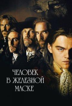 Человек в железной маске (1998)