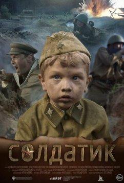 Солдатик (2018)
