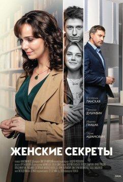 Женские секреты (2019)
