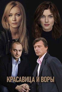 Красавица и воры (2019)