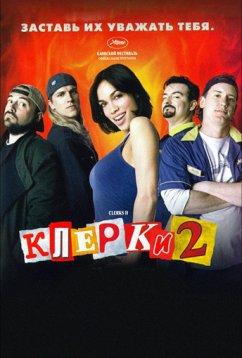 Клерки 2 (2006)