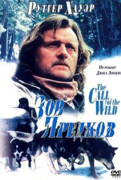 Зов предков (1996)