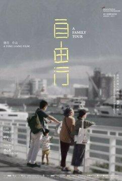 Семейный тур (2018)