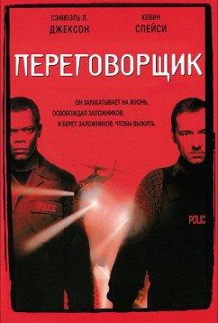 Переговорщик (1998)